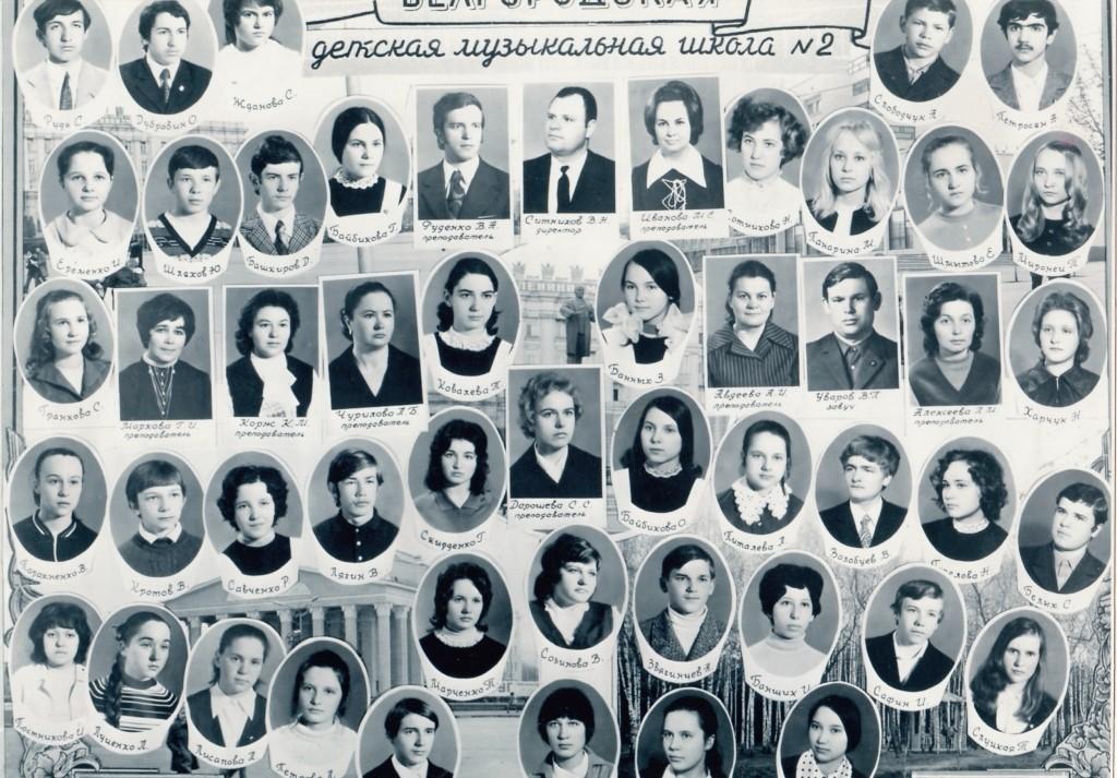Выпускники 1974 года