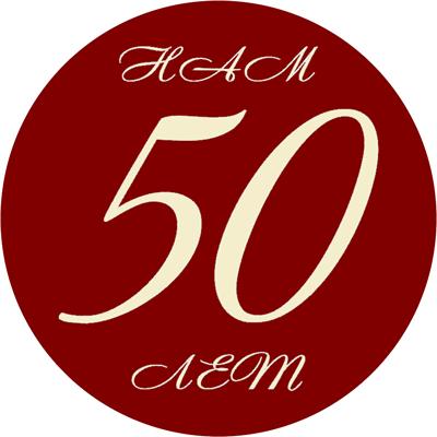 50 лет школе