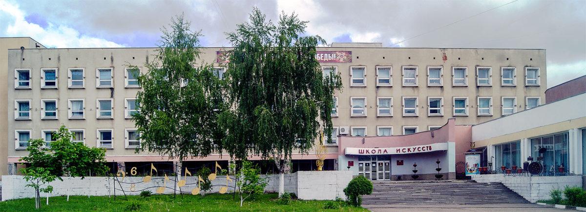 """Муниципальное бюджетное учреждение дополнительного образования """"Детская школа искусств №1 города Белгорода"""""""