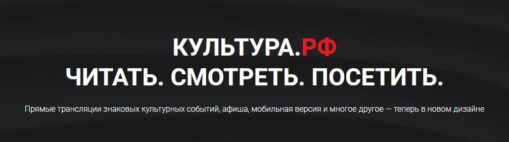 Портал культура.рф