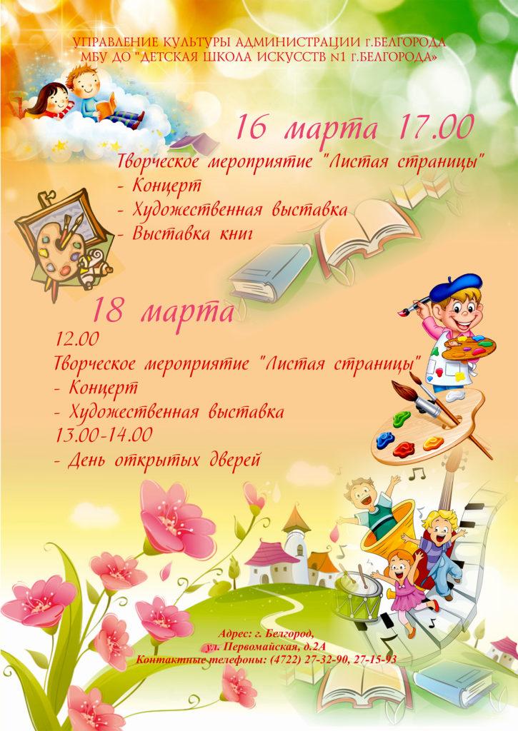 Афиша творческих мероприятий на 16 и 18 марта